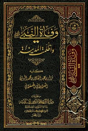 كتاب  وفاة النبي صلى الله عليه وسلم وأظلمت المدينة (ط. أوقاف قطر)