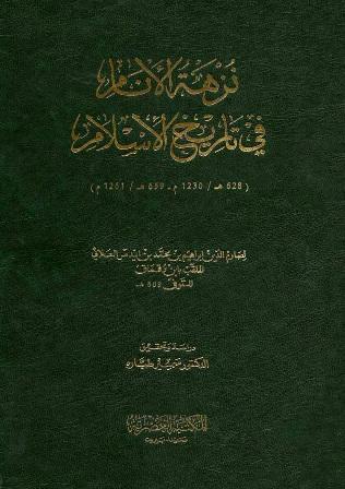 ❞ كتاب  نزهة الأنام في (تاريخ الإسلام) ❝
