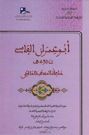 ❞ كتاب أبو عمران الفاسي حافظ المذهب المالكي ❝