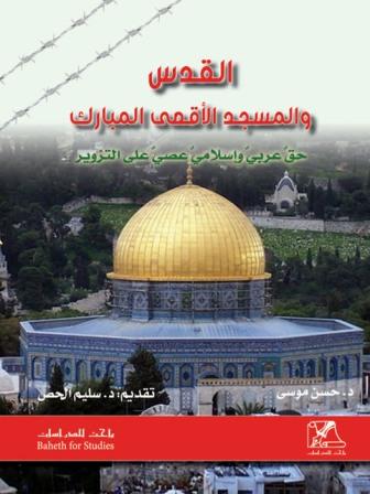 كتاب  القدس والمسجد الأقصى المبارك حق عربي وإسلامي عصي على التزوير
