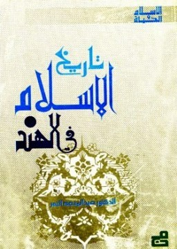 ❞ كتاب  تاريخ الإسلام في الهند ❝  ⏤ عبد المنعم النمر