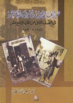 ❞ كتاب  طوائف الحرف في مدينة القاهرة في النصف الثاني من القرن التاسع عشر ❝  ⏤ نبيل السيد الطوخي