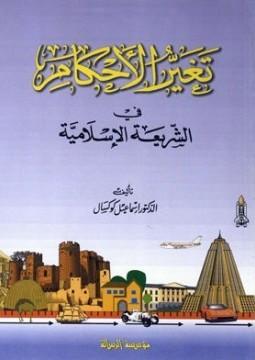 كتاب  تغير الأحكام في الشريعة الإسلامية