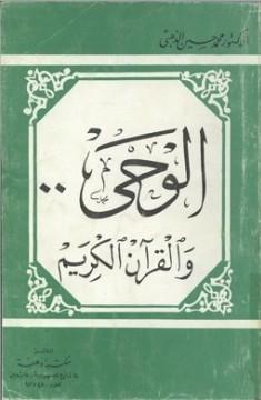 ❞ كتاب  الوحي والقرآن الكريم ❝