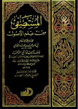 كتاب  المستصفى من علم الأصول ومعه فواتح الرحموت بشرح مسلم الثبوت (ت: رمضان)