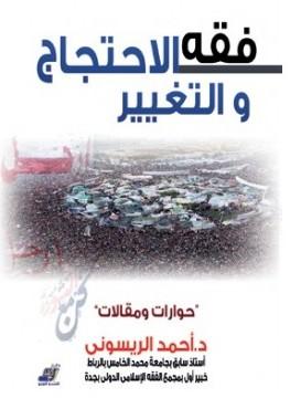 كتاب  فقه الاحتجاج والتغيير حوارات ومقالات