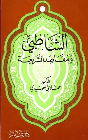 ❞ كتاب  الشاطبي ومقاصد الشريعة ❝