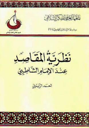 كتاب  نظرية المقاصد عند الإمام الشاطبي