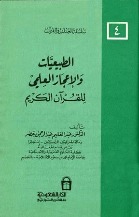 كتاب  الطبيعيات والإعجاز العلمي للقرآن الكريم