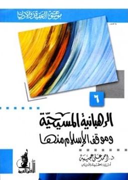 ❞ كتاب  الرهبانية المسيحية موقف الإسلام منها ❝