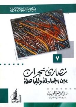 كتاب  نصارى نجران بين المجادلة والمباهلة