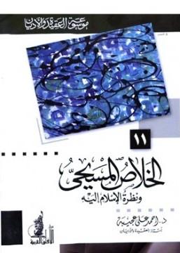 كتاب  الخلاص المسيحي ونظرة الإسلام إليه