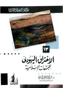 ❞ كتاب  الإختراق اليهودي للمجتمعات الإسلامية ❝  ⏤ فرج الله عبد الباري
