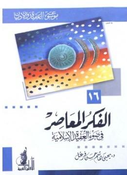 كتاب  الفكر المعاصر في ضوء العقيدة الإسلامية