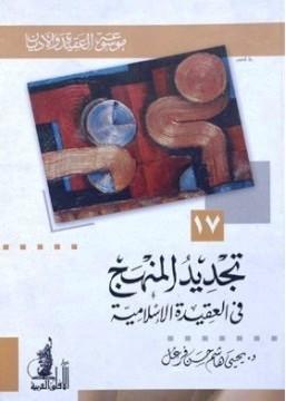 كتاب  تجديد المنهج في العقيدة الإسلامية