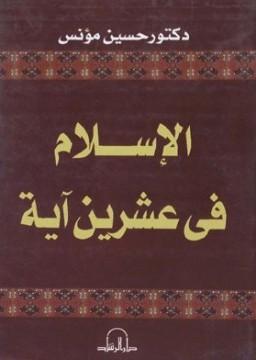 كتاب  الإسلام في عشرين آية