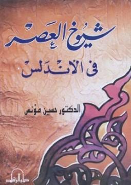 كتاب  شيوخ العصر في الأندلس