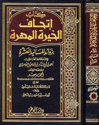 كتاب  إتحاف الخيرة المهرة بزوائد المسانيد العشرة (ط.الوطن)