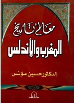 كتاب  معالم تاريخ المغرب والأندلس