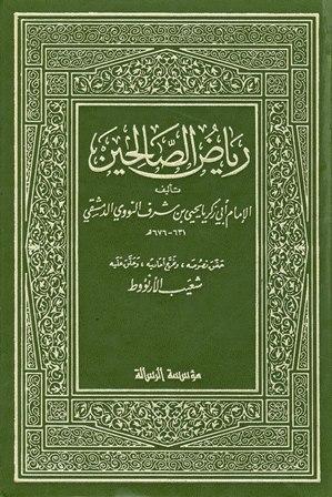 كتاب   رياض الصالحين (ت: الأرناؤوط، ط 1405)