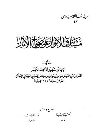 كتاب  مشارق الأنوار على صحاح الآثار