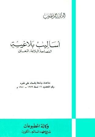 كتاب  أساليب بلاغية الفصاحة البلاغة المعاني