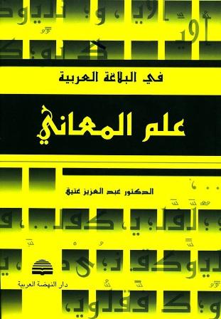 كتاب  علم المعاني