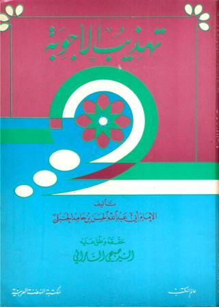 كتاب  تهذيب الأجوبة (ط. عالم الكتب)