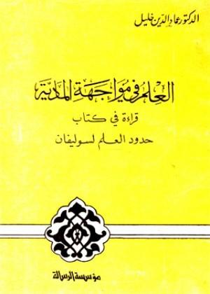 كتاب  العلم في مواجهة المادية قراءة في كتاب حدود العلم لسوليفان