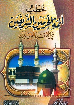 كتاب  خطب أئمة الحرمين الشريفين في الجمعة والعيدين