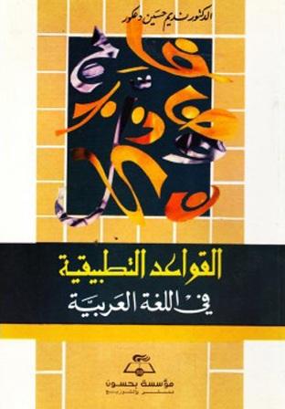 ❞ كتاب  القواعد التطبيقية في اللغة العربية ❝  ⏤ نديم حسين دعكور