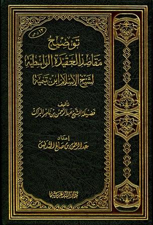 كتاب  توضيح مقاصد العقيدة الواسطية لشيخ الإسلام ابن تيمية (ط.2)