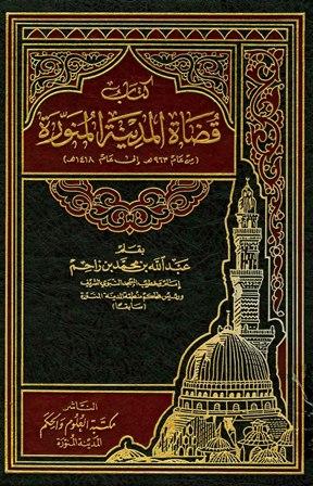 كتاب قضاة المدينة المنورة من عام 963 هـ إلى عام 1418 هـ