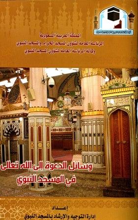 كتاب  وسائل الدعوة إلى الله تعالى في المسجد النبوي