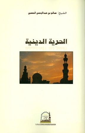 كتاب  الحرية الدينية في المملكة العربية السعودية