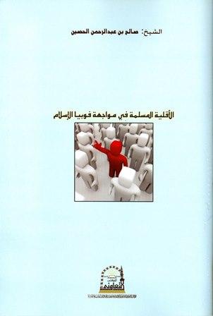 كتاب  الأقلية المسلمة في مواجهة فوبيا الإسلام