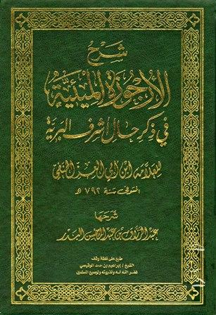 كتاب  شرح الأرجوزة الميئية في ذكر حال أشرف البرية للعلامة ابن أبي العز الحنفي
