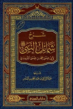 كتاب  شرح شمائل النبي صلى الله عليه وسلم (ط. ابن الجوزي)