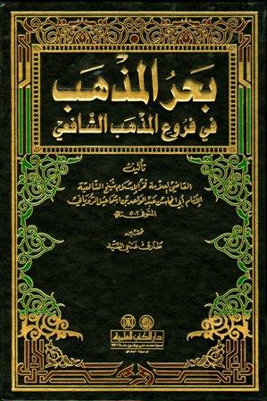 كتاب الامام الشافعي تحميل
