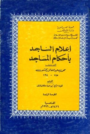 ❞ كتاب  إعلام الساجد بأحكام المساجد ❝