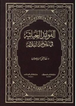 كتاب  الفوائد الغياثية في علوم البلاغة