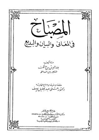 كتاب  المصباح في المعاني والبيان والبديع
