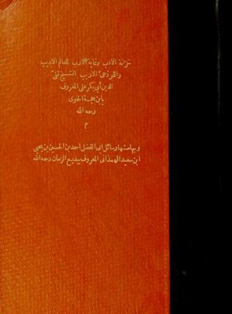 كتاب  خزانة الأدب وغاية الإرب وبهامشه رسائل بديع الزمان الهمذاني