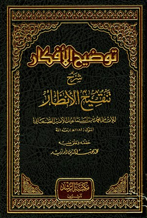 كتاب   توضيح الأفكار شرح تنقيح الأنظار (ت: أبو زيد)  مجلد 3