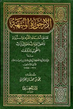 كتاب  الأرجوزة المنبهة على أسماء القراء والرواة وأصول القراءات وعقد الدينات بالتجويد والدلالات