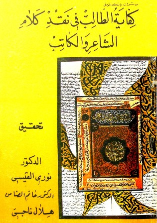 كتاب  كفاية الطالب في نقد كلام الشاعر والكاتب