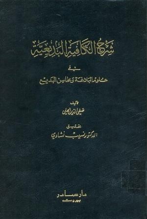 كتاب  شرح الكافية البديعية في علوم البلاغة ومحاسن البديع