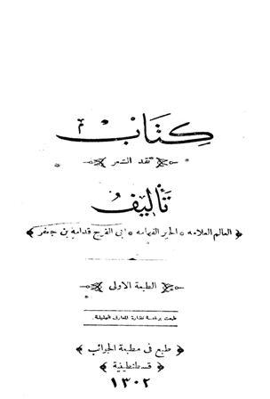 كتاب جواهر الشعر pdf