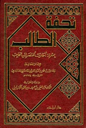 ❞ كتاب  تحفة الطالب بمعرفة أحاديث مختصر ابن الحاجب ❝