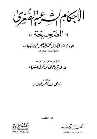 كتاب  الأحكام الشرعية الصغرى الصحيحة
